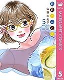 日日(にちにち)べんとう 5 (マーガレットコミックスDIGITAL)
