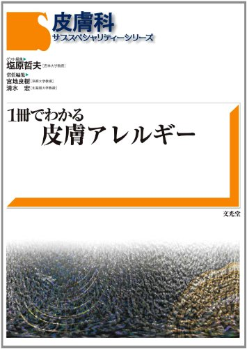 1冊でわかる皮膚アレルギー (皮膚科サブスペシャリティーシリーズ)