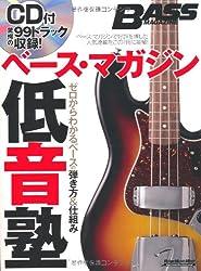ベース・マガジン低音塾 ゼロからわかるベースの弾き方&仕組み (CD付き) (リットーミュージック・ムック)