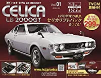 トヨタ セリカLB 2000GT(1) 2019年 1/16 号 [雑誌]