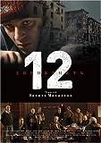 12人の怒れる男[DVD]