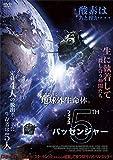 フィフス・パッセンジャー[DVD]