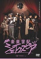 未来世紀シェイクスピア #03 オセロー [DVD]