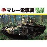 マレー電撃戦 (ジャパン?ウォーゲーム?クラシックス第5号)