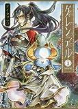グレンデル 1 (ゼノンコミックス)