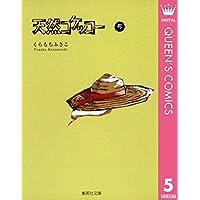 天然コケッコー 5 (クイーンズコミックスDIGITAL)