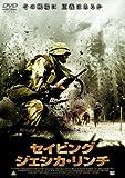 セイビング・ジェシカ・リンチ [DVD]