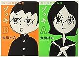 ゾッキA・ゾッキB 2巻セット
