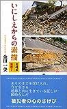 いにしえからの素描 第4集 震度7 (TTS新書)
