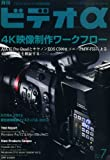 ビデオ α (アルファ) 2013年 07月号 [雑誌] 画像