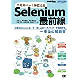 【POD】エキスパートが教えるSelenium最前線 (CodeZine BOOKS)