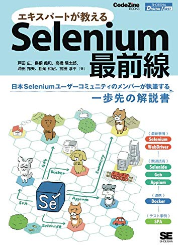 【POD】エキスパートが教えるSelenium最前線 (CodeZine BOOKS)の詳細を見る