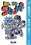 Dr.スランプ【期間限定無料】 1 (ジャンプコミックスDIGITAL)