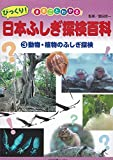 まるごとわかるびっくり!日本ふしぎ探検百科 3 動物・植物のふしぎ探検