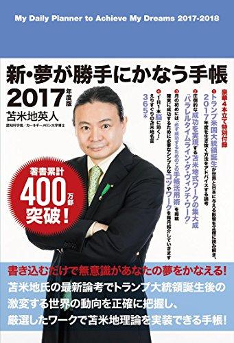 [画像:新・夢が勝手にかなう手帳(4月スタート・2017年度版)]