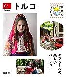 トルコ: エブラールの楽しいペンション (世界のともだち)