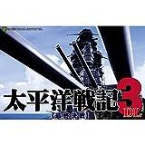 太平洋戦記3DL ダウンロード版