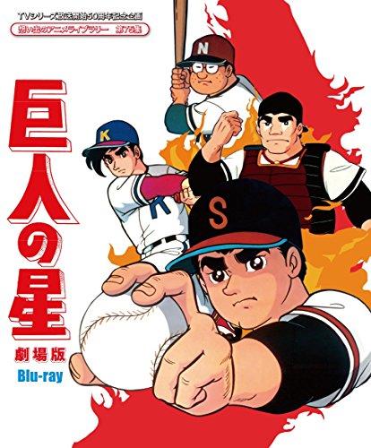 TVシリーズ放送開始50周年記念企画想い出のアニメライブラリー 第75集巨人の星 劇場版 Blu-ray