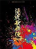 滝沢歌舞伎2018(初回盤A)[DVD]
