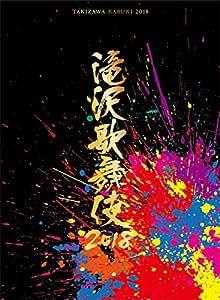 【早期購入特典あり】滝沢歌舞伎2018(DVD3枚組)(初回盤A)(新橋・御園座 滝沢カンパニー大集合ポストカード 絵柄A付/A5サイズ)