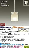 ダイコー 小型ペンダント DPN-39803