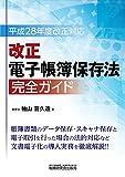 改正電子帳簿保存法 完全ガイド―平成28年度改正対応