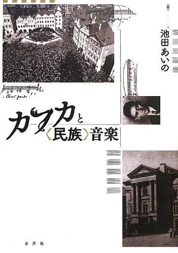 """カフカと""""民族""""音楽 / 池田 あいの"""