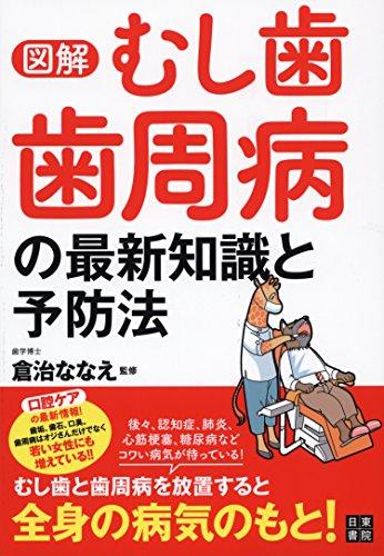 図解 むし歯 歯周病の最新知識と予防法