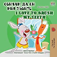I Love to Brush My Teeth (Bulgarian English Bilingual Book) (Bulgarian English Bilingual Collection)