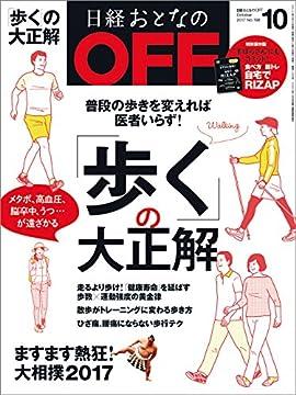 日経おとなのOFF の書影