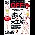 日経おとなのOFF 2017年 10月号 [雑誌]