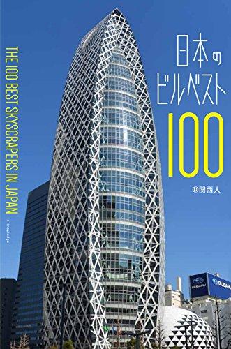 日本のビルベスト100の詳細を見る