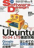 Software Design (ソフトウェア デザイン) 2010年 06月号 [雑誌]