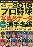 プロ野球写真&データ選手名鑑 2018 (NSK MOOK)