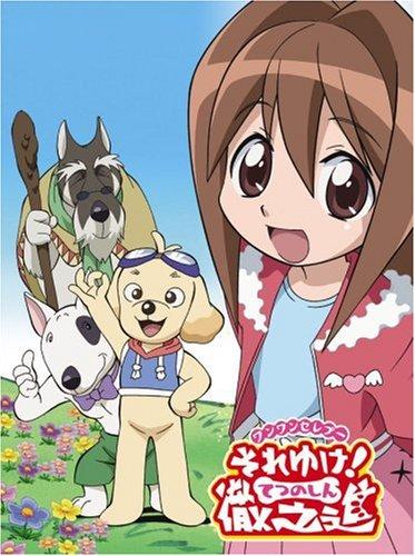 ワンワンセレプー それゆけ!徹之進 DVD-BOX 1