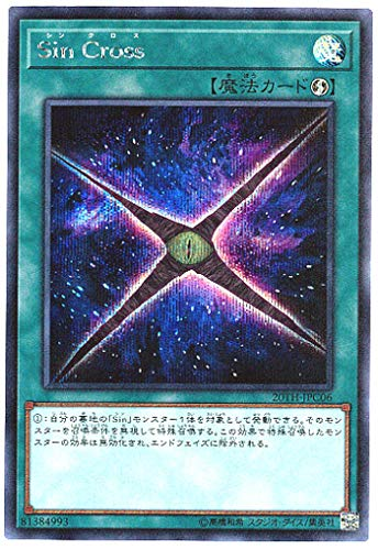 遊戯王 / Sin Cross(シークレット) / 20TH-JPC06 / 20th ANNIVERSARY LEGEND COLLECTION