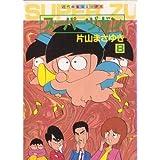 スーパーヅガン 8 (近代麻雀コミックス)