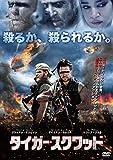 タイガー・スクワッド [DVD]