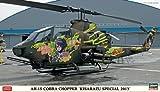 ハセガワ 1/72 AH-1S コブラチョッパー 木更津スペシャル 2013 2機セット 02067