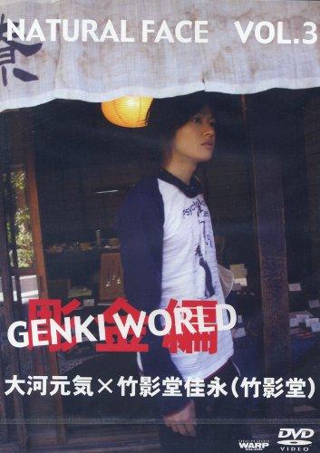 大河元気DVD 「NATURAL FACE Vol.3 GENKI WORLD 彫金編」 ナチュラルフェイス(3)