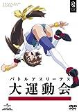 バトルアスリーテス大運動会OVA&TV
