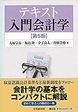 テキスト 入門会計学(第5版)