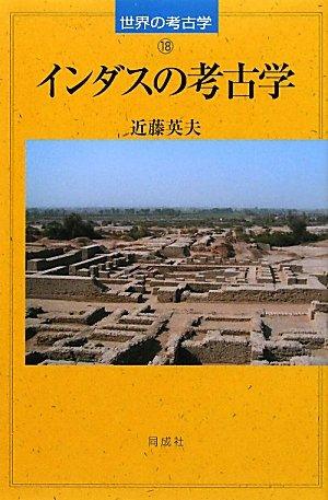 インダスの考古学 (世界の考古学)