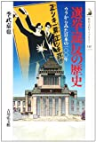 選挙違反の歴史―ウラからみた日本の一〇〇年 (歴史文化ライブラリー)