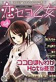 月刊 コミック特盛 2011年 02月号 [雑誌]
