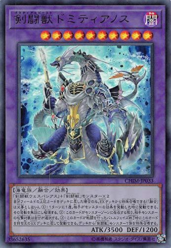 遊戯王 CHIM-JP033 剣闘獣ドミティアノス (日本語版 ウルトラレア) カオス・インパクト