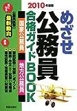 めざせ公務員 合格ガイドBOOK〈2010年度版〉