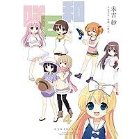 咲日和 4巻 (デジタル版ビッグガンガンコミックス)
