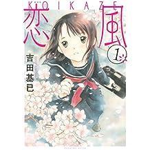 新装版 恋風(1) (イブニングコミックス)