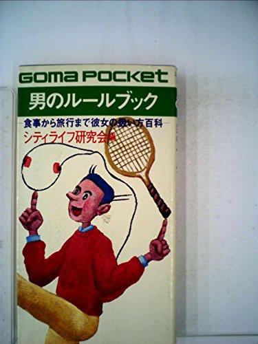 男のルールブック―食事から旅行まで彼女の扱い方百科 (1982年) (ゴマポケット)の詳細を見る